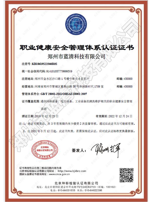 职业健康管理体系证书