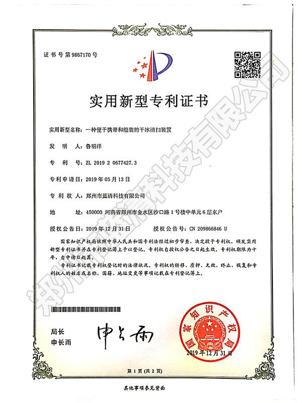一种便于携带和组装的干冰清扫装置专利证书