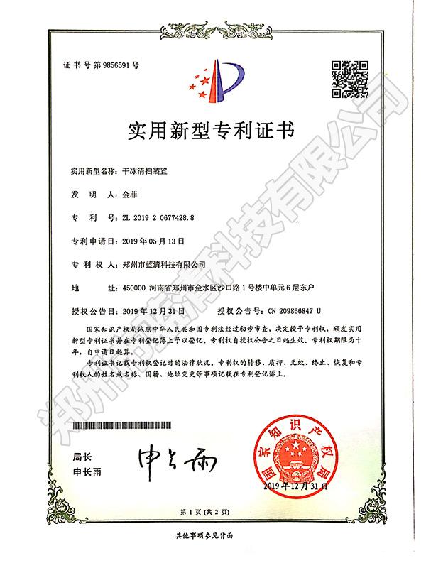 干冰清扫装置专利证书