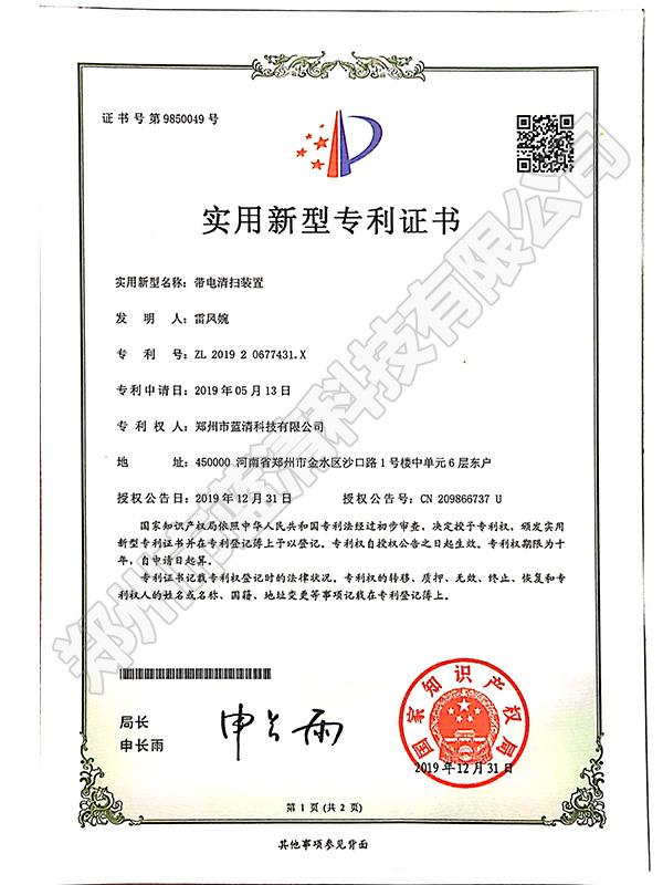 <b>欧宝体育竞猜清扫装置专利证书</b>