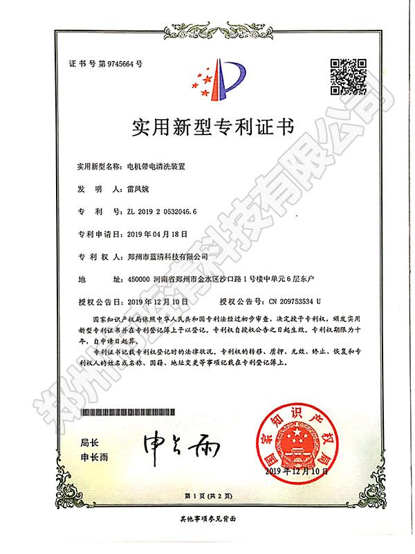 <b>电机欧宝体育竞猜清洗装置专利证书</b>