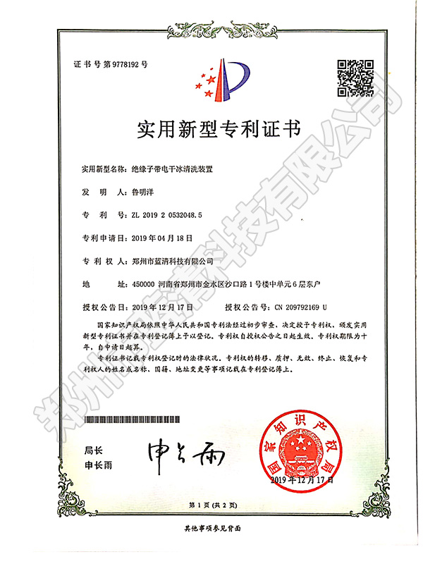 绝缘子欧宝体育竞猜干冰清洗装置专利证书