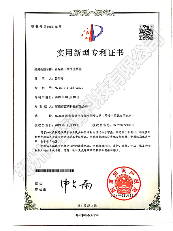 省煤器干冰清洗装置专利证书